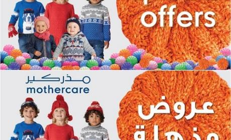 Special Offer at Mothercare, December 2014