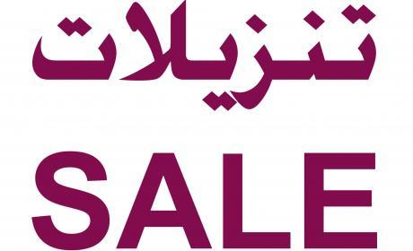 30% - 75% Sale at MUJI, April 2017