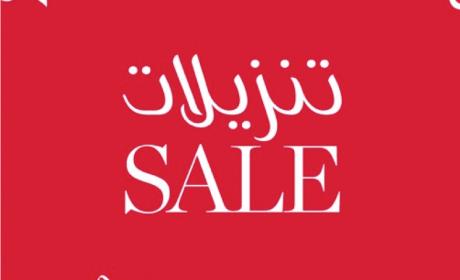 Up to 75% Sale at Nayomi, November 2015