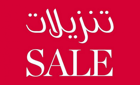 Up to 75% Sale at Nayomi, August 2016
