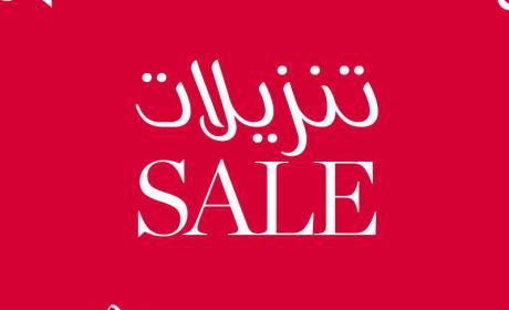 30% - 75% Sale at Nayomi, May 2017