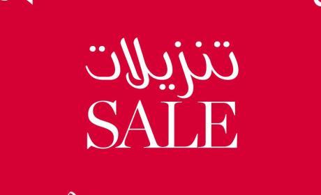 25% - 75% Sale at Nayomi, August 2017