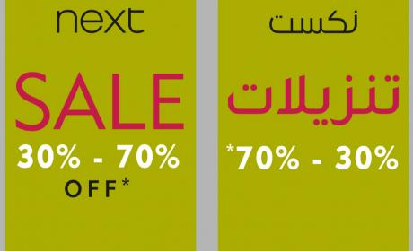 30% - 70% Sale at Next, August 2016