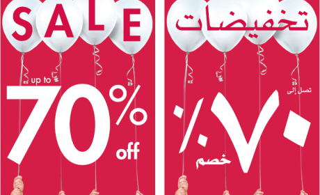 Up to 70% Sale at Pumpkin Patch, August 2014