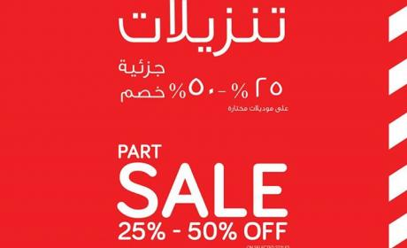 25% - 50% Sale at Pumpkin Patch, November 2016