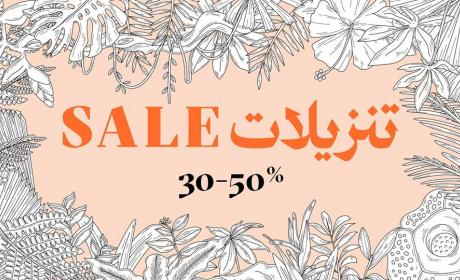 30% - 50% Sale at Robinsons, August 2017