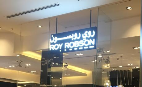 40% - 60% Sale at roy robson, August 2017