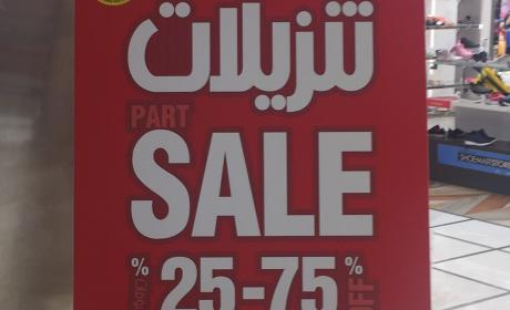 25% - 75% Sale at Shoe Mart, May 2017