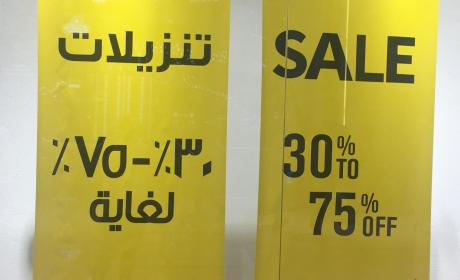 50% - 75% Sale at United Colors Of Benetton, June 2017