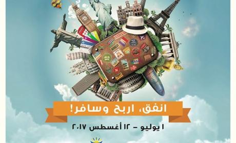 Spend 200 and get a chance to win a Million Etihad Guest Miles Offer at Wafi Mall, August 2017