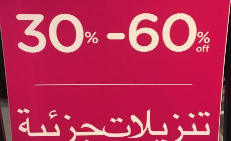 30% - 60% Sale at Women'secret, April 2017