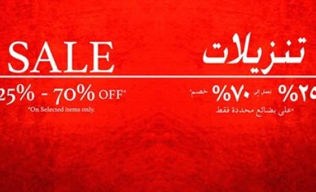 Up to 70% Sale at BHS, February 2015