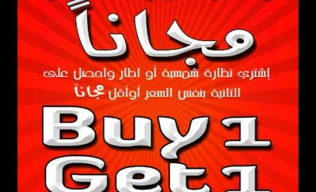 Buy 1 and get 1 Offer at DAR Optics, August 2014