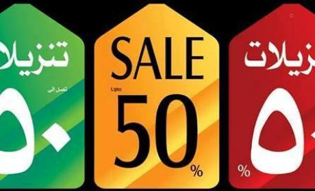 25% - 50% Sale at Occhiali, February 2016